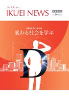 IKUEI NEWS 2021年10月号